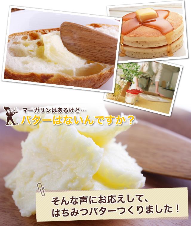 マーガリンはあるけど…バターはないんですか?そんな声にお応えして、はちみつバターつくりました!