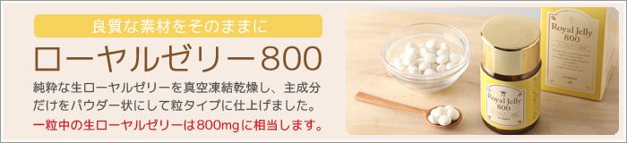 ロイヤルゼリー800